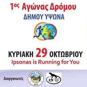 1ος Αγώνας Δρόμου στον Ύψωνα - 1st Ipsonas Road Race